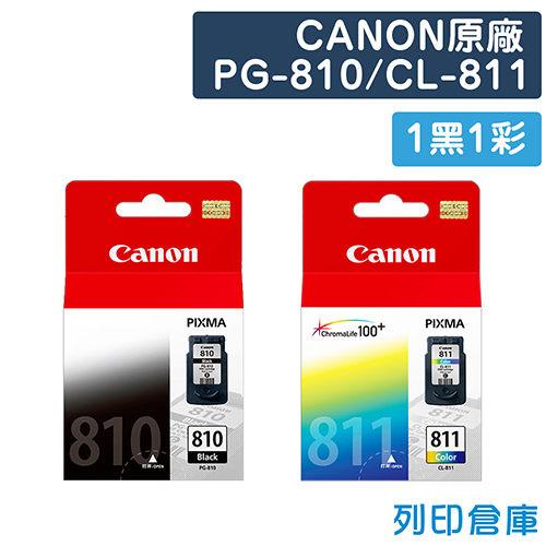 原廠墨水匣 CANON 1黑1彩 PG-810 + CL-811 /適用 CANON MX328/MX338/MX347/MX366/MX416/MX426