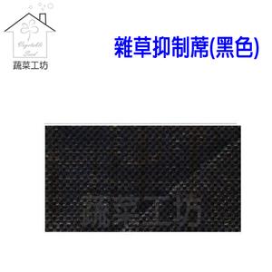 雜草抑制蓆(黑色)止草蓆--6尺*50公尺(台灣製抑草蓆雜草蓆)