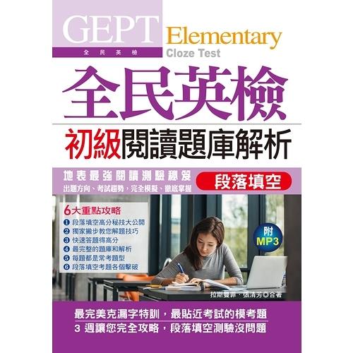 GEPT全民英檢初級閱讀題庫解析(段落填空)