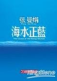 海水正藍(平裝)20週年珍藏版
