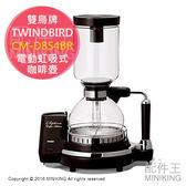 日本代購 日本製 TWINDBIRD 雙鳥牌 CM-D854BR 虹吸式 咖啡壺