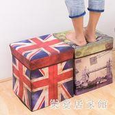 換鞋凳復古收納凳儲物凳收納箱凳可折疊方形收納凳英倫風 QQ12265『樂愛居家館』