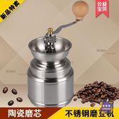 磨豆機 不銹鋼手搖磨豆機 咖啡豆 胡椒研磨器家用手動磨粉機可拆洗