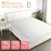 香川3M防汙淨白獨立筒床墊/單人3.5尺/H&D東稻家居