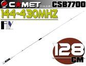 《飛翔無線》COMET CSB7700 (日本品牌) 雙頻天線〔 經典款 全長128cm 重量355g 耐入力150W 〕