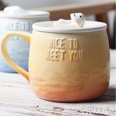 創意潮流馬克杯子陶瓷帶蓋勺辦公室牛奶咖啡早餐杯女可愛簡約水杯 qf9918『Pink領袖衣社』