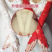 新款新娘婚紗手套長款冬季婚禮加絨加厚保暖白色簡約彈力大碼顯瘦 晴天時尚館