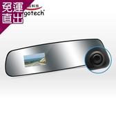 人因科技 秘錄王DV 後視鏡型1080P高畫質行車紀錄器 CR26K【免運直出】