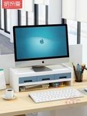 熒幕架 臺式筆電增高架子顯示器屏幕底座筆記本辦公室桌面收納盒置物支架【快速出貨】
