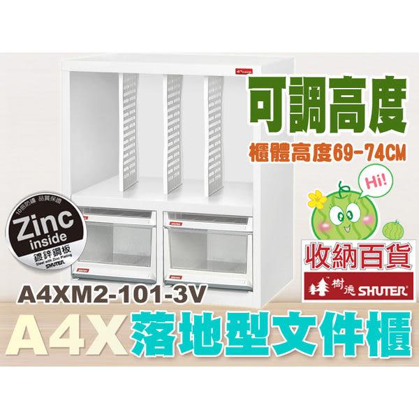 樹德 落地型資料櫃 A4XM2-101-3V (檔案櫃/文件櫃/公文櫃/收納櫃/效率櫃)