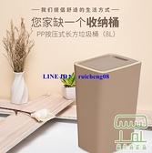 垃圾桶 按壓式彈蓋 廚房清潔帶蓋垃圾簍長方形衛生間紙簍【樹可雜貨鋪】