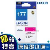 EPSON 177 紅色墨水匣 C13T177350 紅色 原廠墨水匣 原裝墨水匣 墨水匣 印表機墨水匣