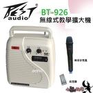 (BT-926)充電無線手握教學擴音器 20瓦(含USB播放) 老師教學.戶外導覽.賣場叫賣