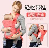 嬰兒背帶背娃神器多功能嬰兒四季通用背娃帶雙肩背小孩的背帶背孩子後背式 雲雨尚品