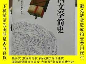 二手書博民逛書店罕見-中國文學簡史Y225833 林庚 北京大學 出版1995