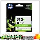 USAINK~HP 950XL/CN045AA 黑色原廠墨水匣 適用:OJ Pro 8100/8600/8600plus 彩色 951XL
