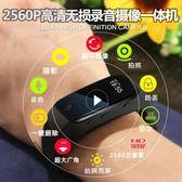 錄音手環藍芽 高級隱藏版 錄音筆手錶攝錄像超小高清專業降噪會議手環機隱頭形迷你取微