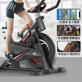 動感單車派炫動感單車家用室內健身車鍛煉健身器材運動腳踏自行車健身 最後一天8折