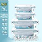 四只裝玻璃飯盒微波爐可用保鮮盒玻璃碗帶蓋冰箱長方形飯盒便當盒【名購新品】