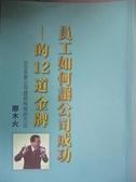 【書寶二手書T3/財經企管_GPJ】員工如何讓公司成功的12道金牌_廖火木