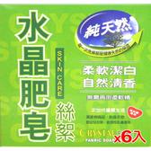 南僑水晶柔絲皂絮1.28kg*6(箱)【愛買】