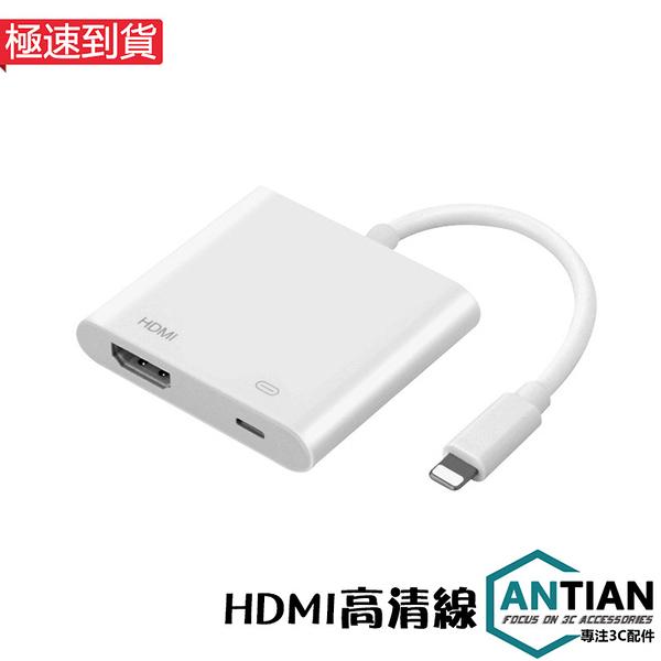 數位影音轉接器 蘋果HDMI轉接頭 Type-c轉換器 iphone轉HDMI 視頻轉接線 高清電視訊號線 投屏線 集線器