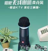 變聲器 唱吧向往的生活同款麥克風話筒音響一體無線音響變聲器全民k歌麥 爾碩