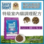 *WANG*Natural Balance 《NB‧室內貓配方‧6磅》