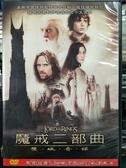 挖寶二手片-C43-正版DVD-電影【魔戒二部曲:雙城奇謀】-伊利亞伍德 伊恩麥克連(直購價) 海報是影