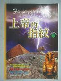 【書寶二手書T6/歷史_GIM】上帝的指紋(下)_汪仲, 葛瑞姆.