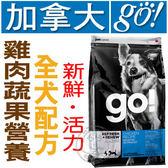 【培菓平價寵物網】go雞肉蔬果狗糧25磅11.35公斤