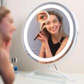 北歐現代簡約旋轉化妝鏡台式led燈桌面帶燈美顏補光大號網紅鏡子『潮流世家』
