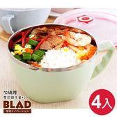 【BLAD】北歐不鏽鋼隔熱保鮮泡麵碗1200ML(藍+綠)-超值4入組(贈手套)