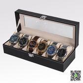 手錶盒  首飾盒六位收納盒手錶盒pu手錶展示盒手錶禮盒包裝盒 聖誕慶免運