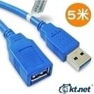 【鼎立資訊】USB3.0 A公A母 5M 純銅訊號傳輸延長線
