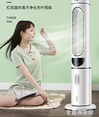 水冷扇 220V空調扇制冷小水空調家用宿舍水冷移動冷風機冷風扇小型塔扇 快速出貨YYJ