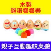 木製雞蛋疊疊樂 玩具安全無毒木製玩具 疊疊樂遊戲 桌遊