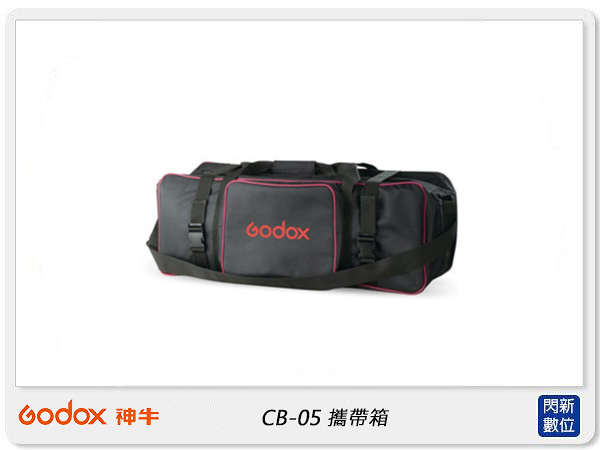 GODOX 神牛 CB-05箱包 燈具攜帶箱 (公司貨)攝影棚燈箱 器材箱 設備箱 燈架袋