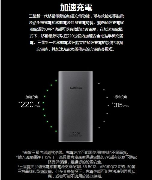 【免運費】SAMSUNG 原廠雙向閃電快充10000mAh行動電源-EB-P1100