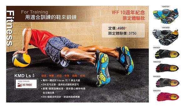 VFF黃金大底五指鞋 健身專用 14W3701
