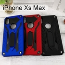 魅影防摔保護殼 iPhone Xs Max (6.5吋) 支架手機殼