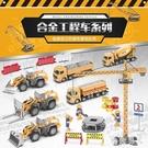 兒童仿真大號吊車起重機工程車玩具套裝挖土機挖掘機合金模型油罐HX84【極致男人】