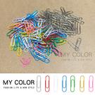 辦公文具 迴紋針 70枚 彩色回形針 辦公用品 書籤 資料夾 圓型迴紋針 盒裝迴紋針【G069】MY COLOR