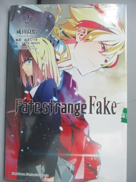 【書寶二手書T2/一般小說_C51】Fate/strange Fake (2)_成田良悟, TYPE-MOON,  北太平洋