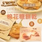 韓國 S'MORE 低糖 低卡 ...