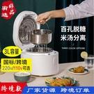 超夯110v220v低糖養生電飯煲 米湯...