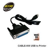 DigiFusion 伽利略 CABLE-008 USB to Printer 線