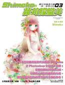 (二手書)跟日本插畫大師一步一步學CG(3):Shimeko的蘿莉朦朧美