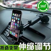 車載手機支架吸盤式導航汽車用儀表臺前擋玻璃多功能 爾碩數位3C