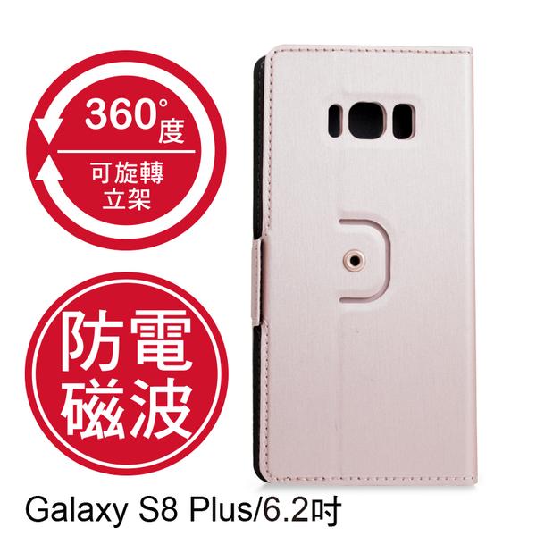 Moxie X-Shell 360° Samsung S8 Plus / 摩新360度旋轉 S8 Plus 防電磁波手機套 髮絲紋 粉紅色 皮套